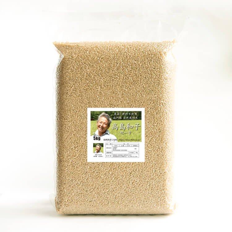 新米【30年度産】高島和子(旭一号)5kg(自然栽培歴3年)※玄米のみ