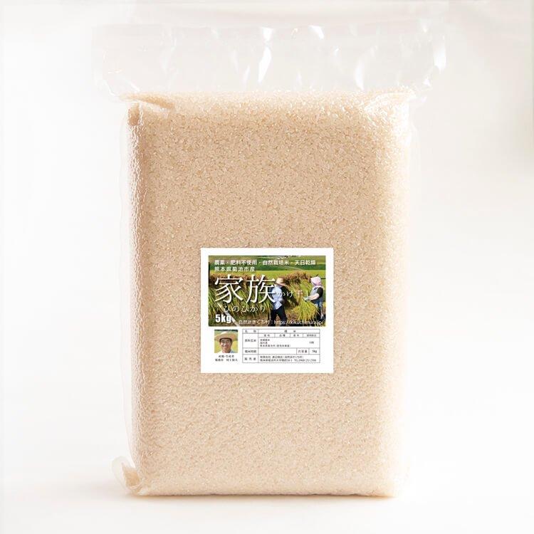 新米【令和元年度】家族:かけぼし米(ヒノヒカリ)5kg(農薬不使用歴13年・自然栽培歴8年)