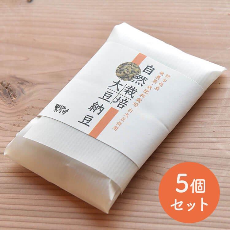 冨田さんの自然栽培大豆納豆 100g 5個セット