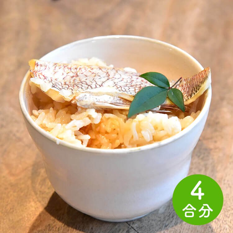 鯛めしのもと(4合分/4〜5人用)【冷凍】
