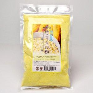 【メール便】地とうきび粉 200g(南阿蘇産 農薬・化学肥料不使用栽培)