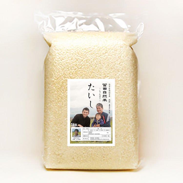 新米【令和元年度】冨田自然米 たいし(ヒノヒカリ) 5kg( 農薬不使用歴2年・自然栽培歴2年)