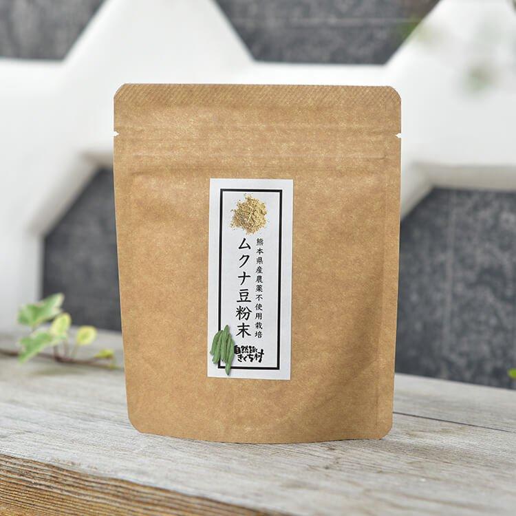 【メール便】ムクナ豆粉末(熊本県産農薬不使用栽培) 50g
