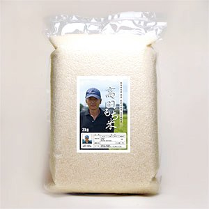 高田もち米2kg(農薬不使用歴26年・自然栽培歴14年)