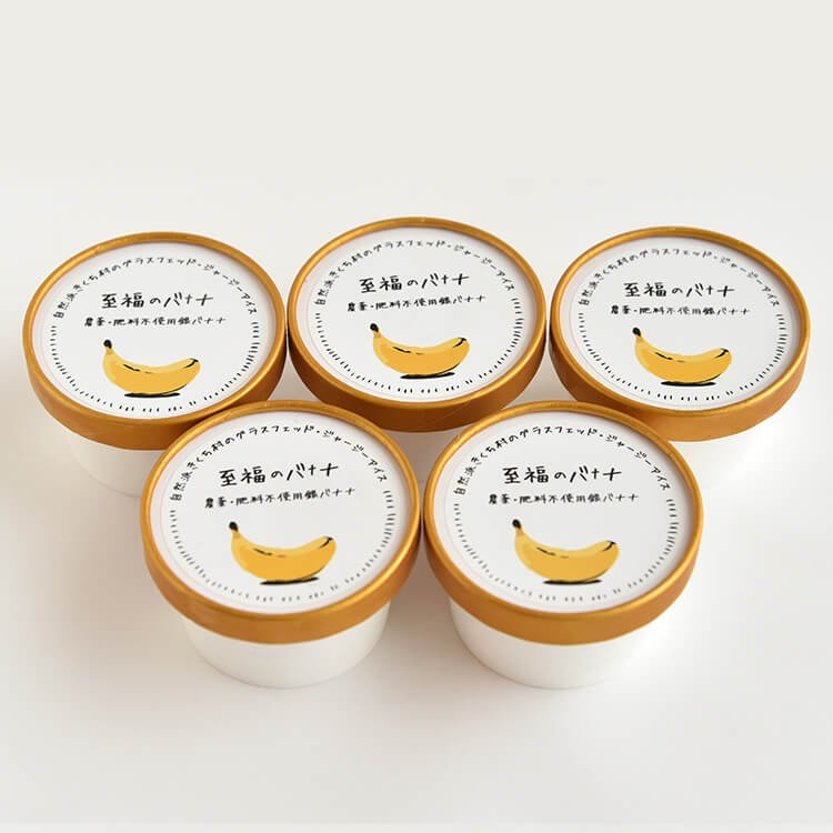 【至福のバナナ】75ml×5個ジャージー牛乳と農薬不使用栽培バナナのアイスクリーム