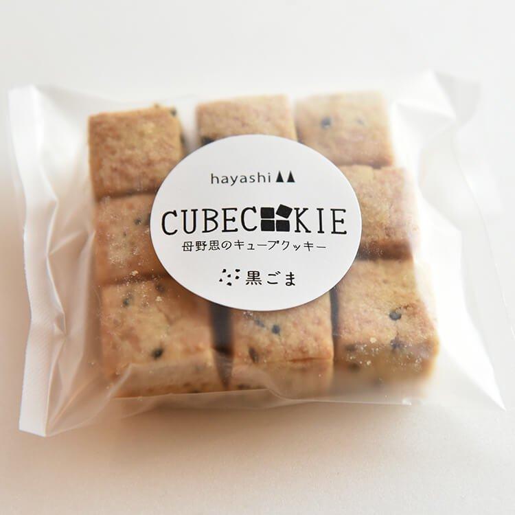 母野思(ハヤシ)のキューブクッキー(黒ごま)