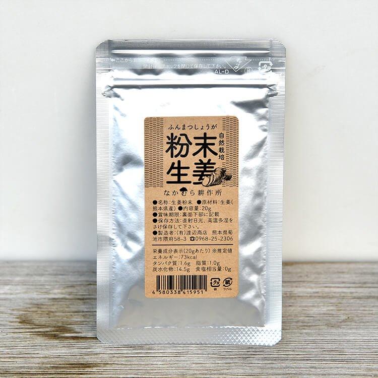 なかむら耕作所の粉末生姜 20g