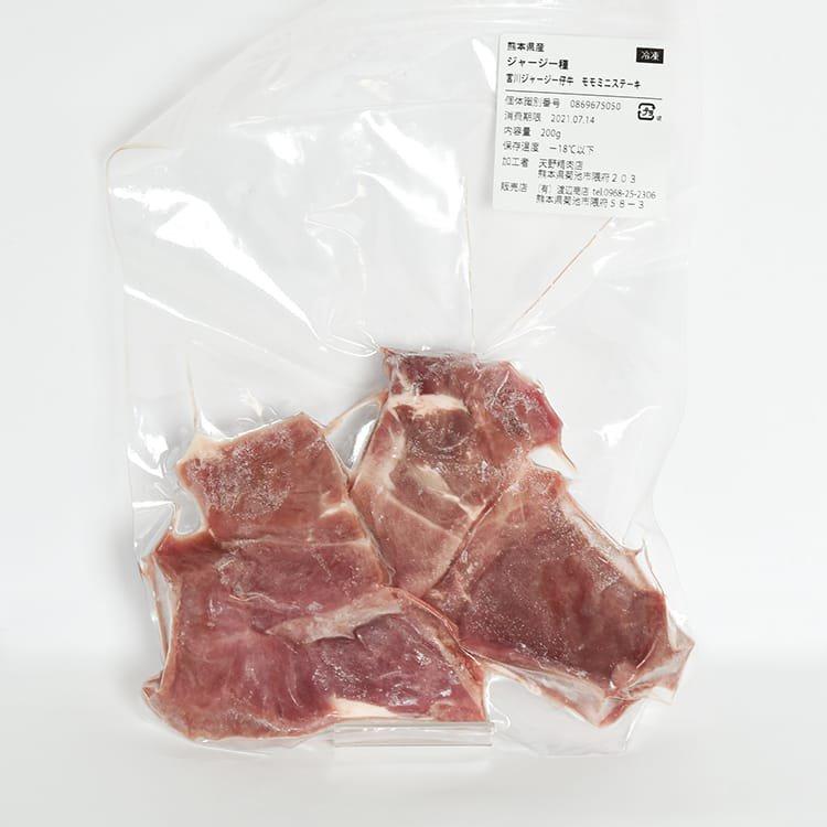 宮川ファームのジャージー仔牛 「モモミニステーキ」 200g【冷凍】