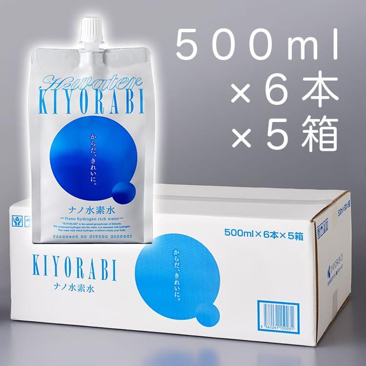 【送料込み】ナノ水素水キヨラビ500ml(6本×5箱)