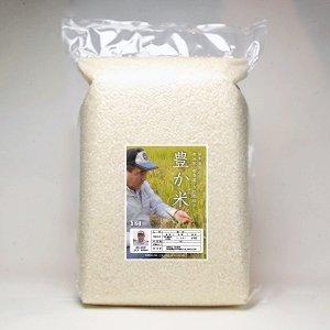 豊か米 (あきまさり)5kg(無農薬歴26年・自然栽培歴8年)