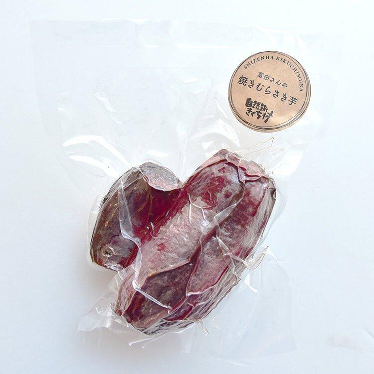 冨田さんの焼きむらさき芋 150g【冷凍】
