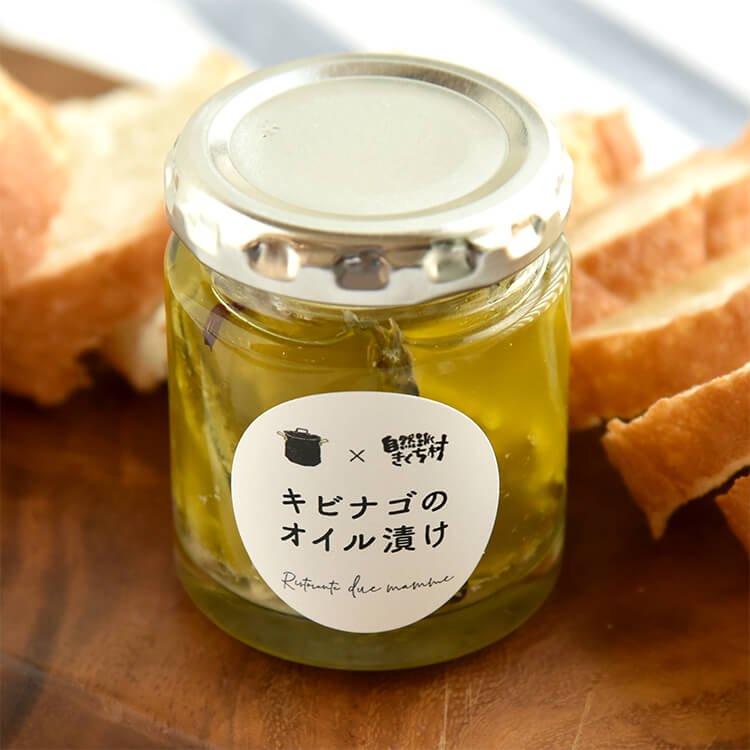 【賞味期限間近セール】キビナゴのオイル漬け 80g