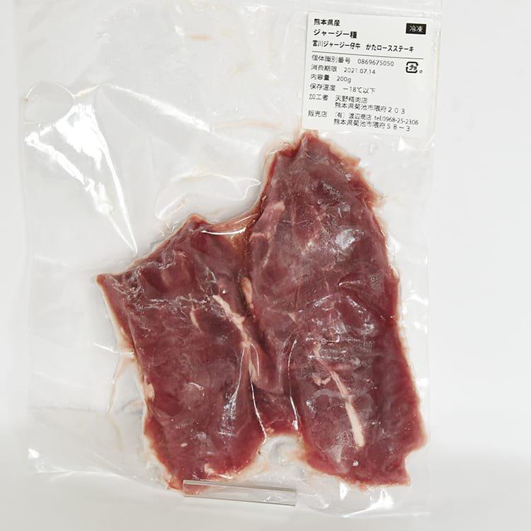 宮川ファームのジャージー仔牛 「かたロースステーキ」 200g【冷凍】