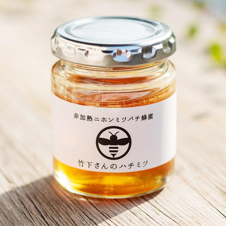 竹下さんのハチミツ(非加熱ニホンミツバチ蜂蜜)100g