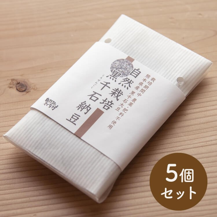 冨田さんの黒千石納豆 100g×5個セット