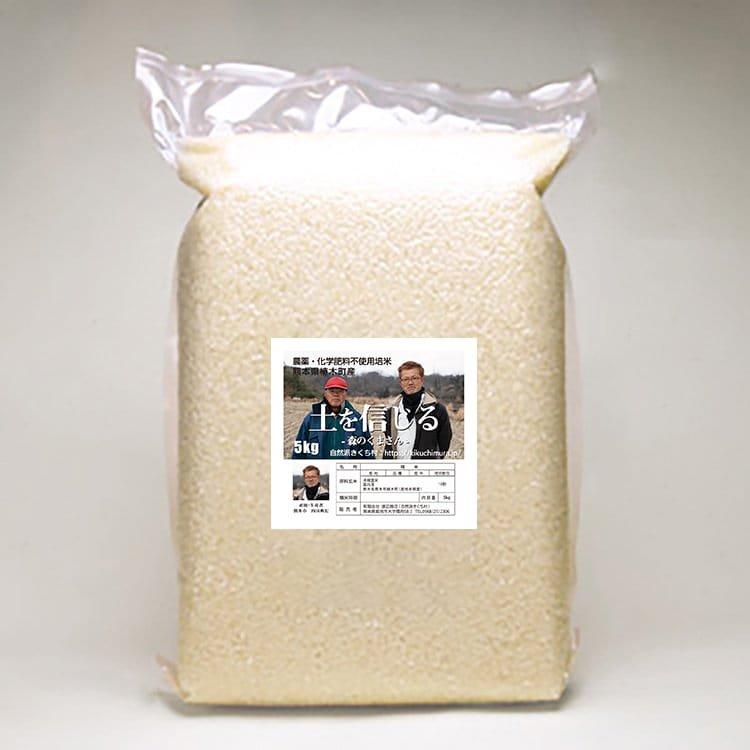 【令和2年度】土を信じる(森のくまさん) 5kg( 農薬・化学肥料不使用栽培歴6年)