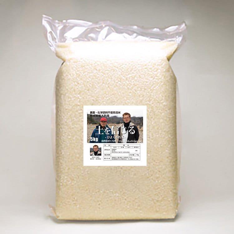【令和2年度】土を信じる(ひよくもち米) 5kg( 農薬・化学肥料不使用栽培歴6年)