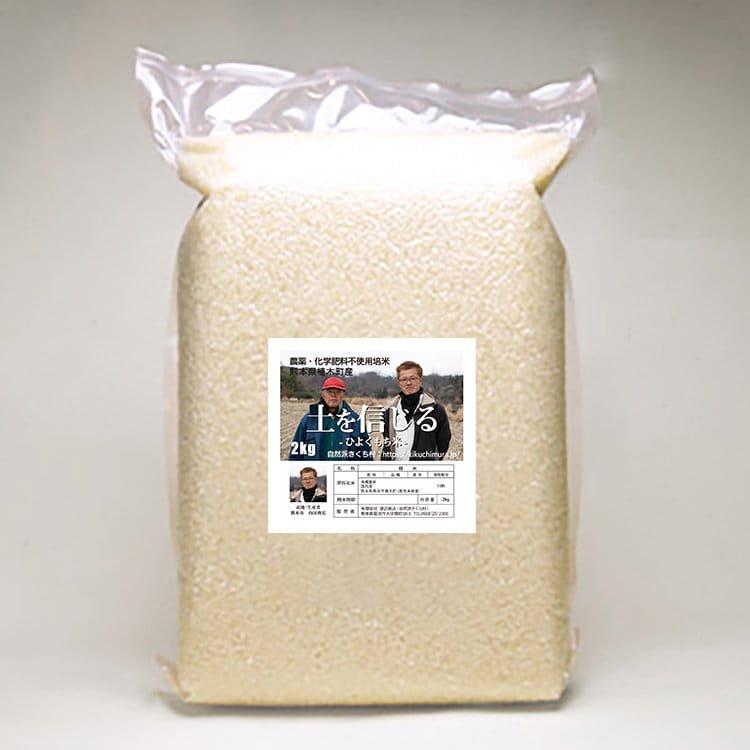 【令和2年度】土を信じる(ひよくもち米) 2kg( 農薬・化学肥料不使用栽培歴6年)
