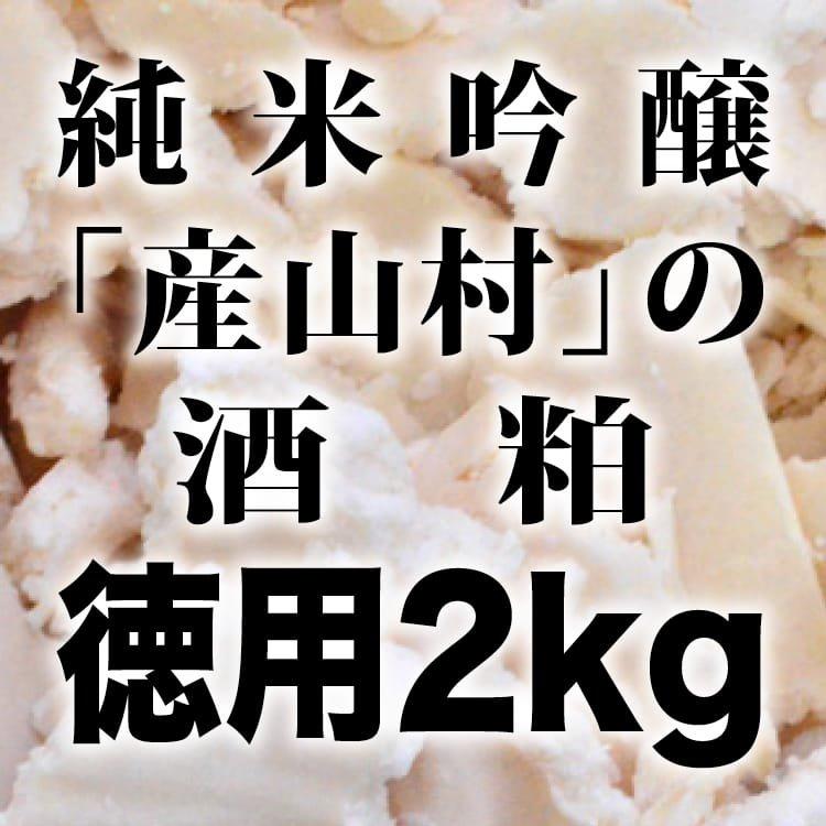 純米吟醸「産山村」の酒粕_徳用2kg(鯉農法、農薬・化学肥料不使用栽培)
