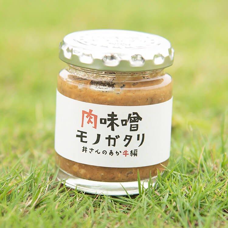 肉味噌モノガタリ(井さんのあか牛編)100g