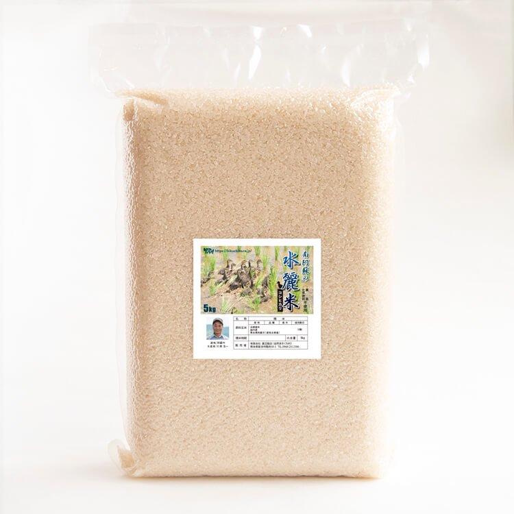 南阿蘇の水麗米(コシヒカリ)5kg(農薬・化学肥料不使用栽培歴25年)