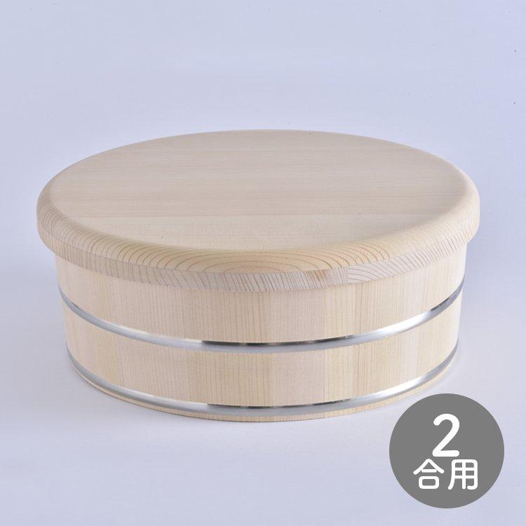 【送料込み】結(ゆい)シリーズ飯台セット  24cm(2合用)