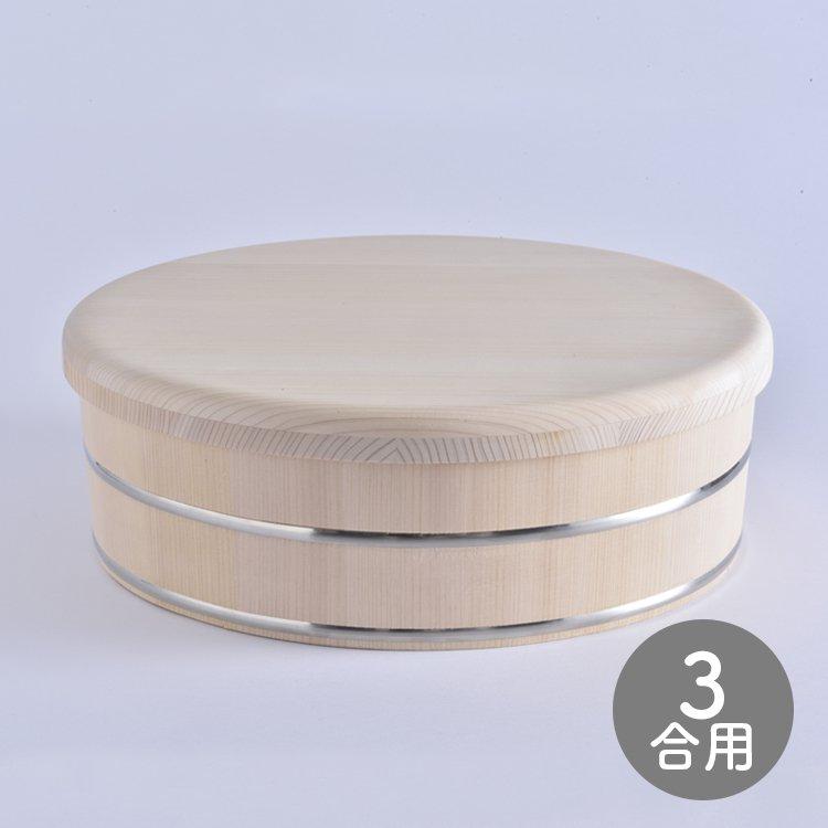 【送料込み】結(ゆい)シリーズ飯台セット  30cm(3合用)