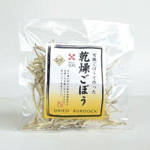 乾燥ごぼう 30g(熊本県菊池産・農薬不使用・有機栽培)
