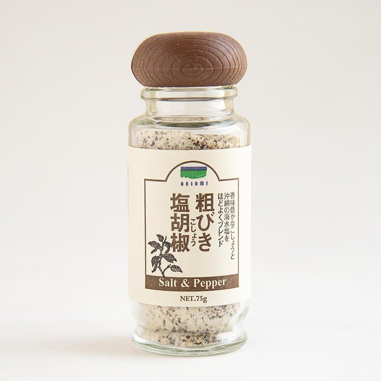 AOIUMI 粗びき塩胡椒(瓶入り)75g