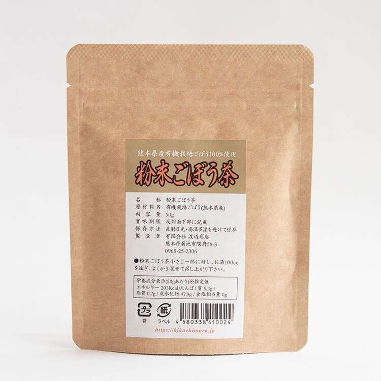 【粉末】ごぼう茶 50g(国産・農薬不使用・有機栽培ごぼう使用)