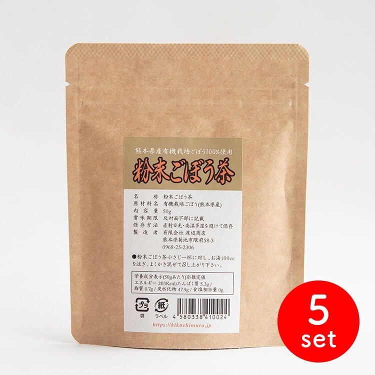 粉末ごぼう茶(有機栽培ごぼう使用)50g×5袋セット