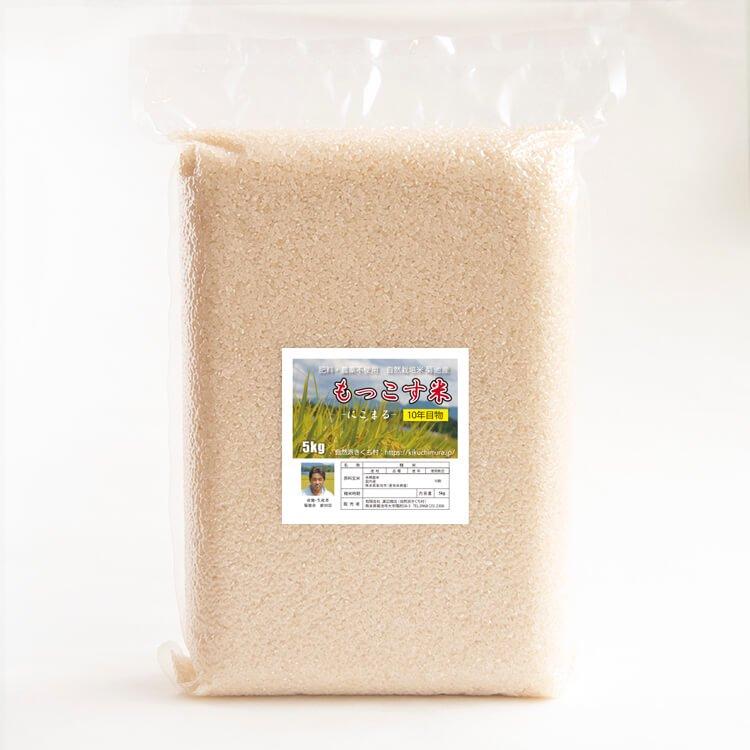 新米【30年度産】もっこす米:7年目物(二コマル) 5kg( 農薬不使用歴7年・自然栽培歴7年)