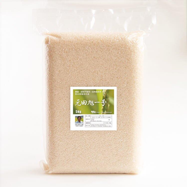 【令和元年度】元田旭一号 5kg(農薬不使用歴15年・自然栽培歴11年)