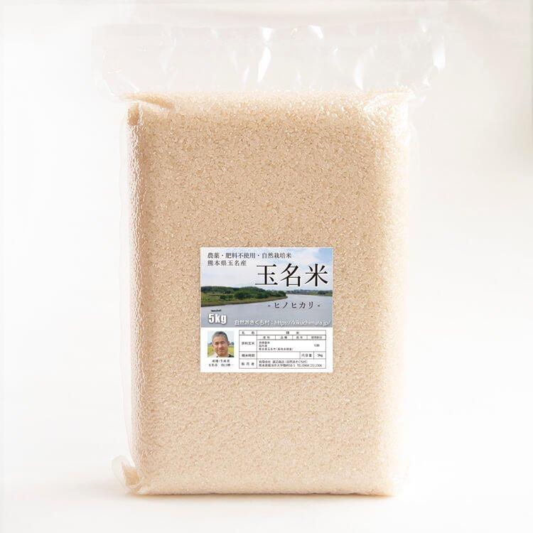 玉名米 5kg( 農薬不使用歴30年・自然栽培歴13年程度)