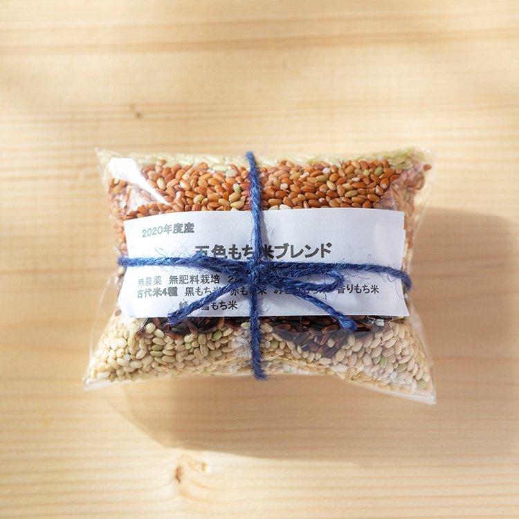 高島さんの五色もち米ブレンド 200g(農薬不使用・自然栽培)