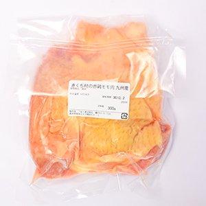鶏もも肉300g【冷凍】(きくち村の赤どり)