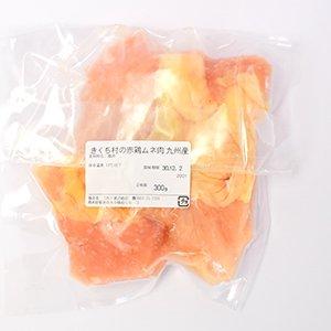 鶏むね肉300g【冷凍】(きくち村の赤どり)