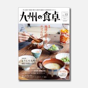 九州の食卓 2012年春号[vol.13]
