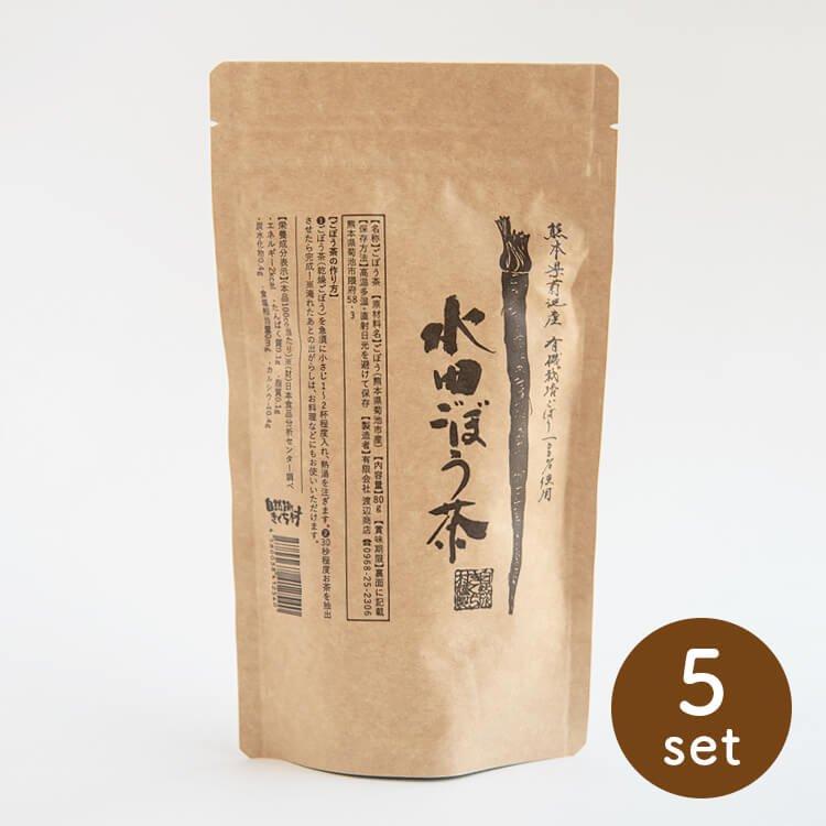 水田ごぼう茶 80g×5個セット(農薬不使用・有機栽培ごぼう使用)