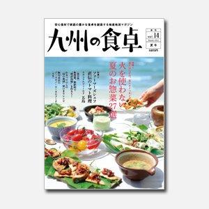 九州の食卓 2012年夏号[vol.14]