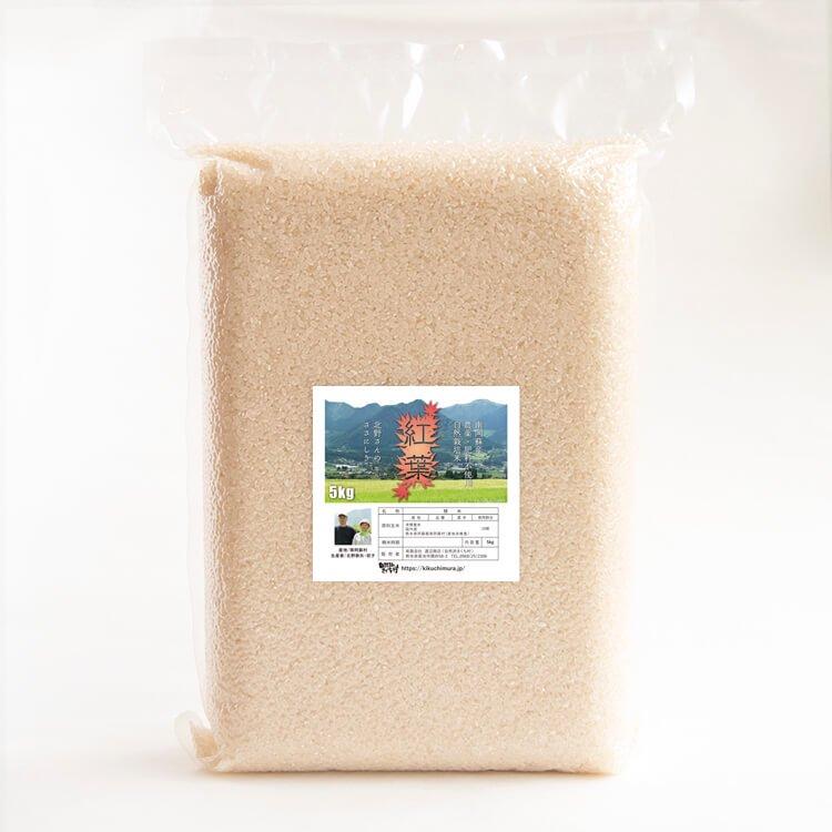 新米【令和元年度】紅葉-くれは-(ササニシキ)5kg (農薬不使用歴8年・自然栽培歴8年)