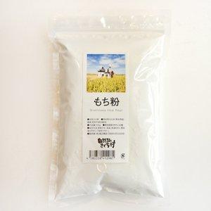 もち粉 500g(熊本県産、農薬不使用・無施肥・自然栽培もち米を使用)