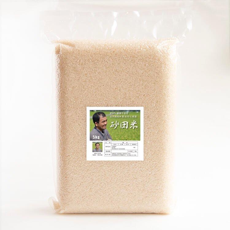 【30年度産】砂田米:8年目物(ヒノヒカリ)5kg ( 農薬不使用歴14年・自然栽培歴8年)