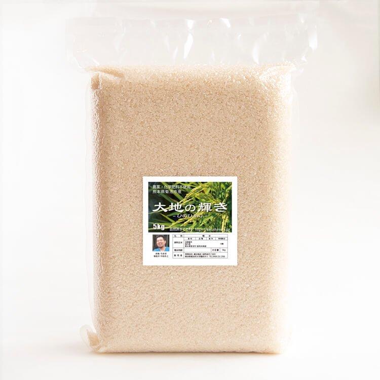 新米【30年度産】大地の輝き(ヒノヒカリ) 5kg( 農薬不使用歴13年・自然栽培歴6年)