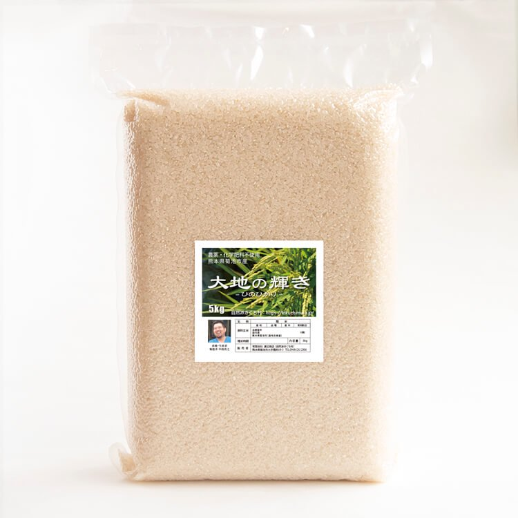 【令和元年度】大地の輝き(ヒノヒカリ) 5kg( 農薬不使用歴14年・自然栽培歴7年)