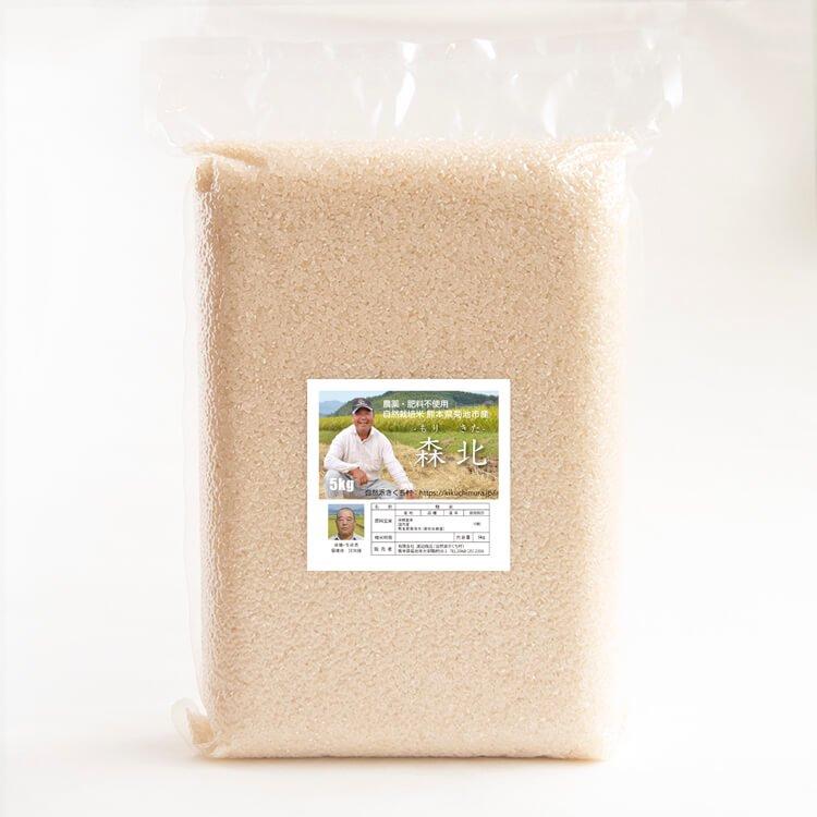 【令和2年度】森北(ヒノヒカリ)5kg( 農薬不使用歴24年・自然栽培歴9年)