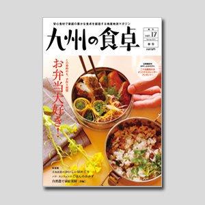 九州の食卓 2013年春号[vol.17]