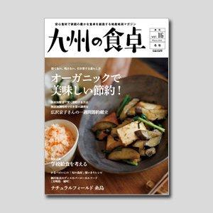 九州の食卓 2012年春号[vol.16]