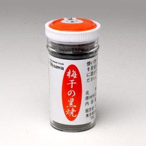 オーサワ 梅干黒焼き 15g