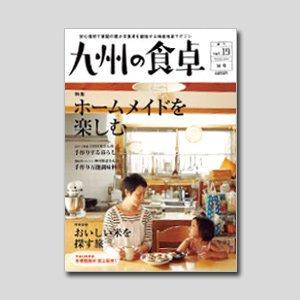 九州の食卓 2013年秋号[vol.19]
